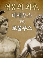 영웅의 최후, 테세우스 vs. 로물루스
