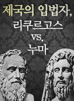 제국의 입법자, 리쿠르고스 vs. 누마