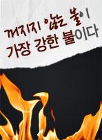 꺼지지 않는 불이 가장 강한 불이다