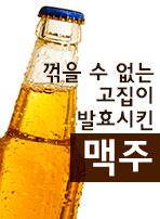 꺾을 수 없는 고집이 발효시킨 맥주