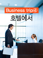 (Business trip④)호텔에서