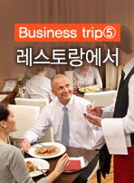 (Business trip⑤)레스토랑에서