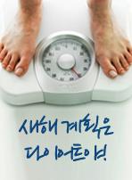 새해 계획은 다이어트야!