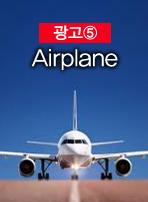 (광고⑤)Airplane