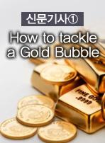 (신문기사①)How to tackle a Gold Bubble