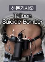 (신문기사②)Taliban Suicide Bomber