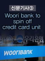 (신문기사③)Woori bank to spin off credit card unit