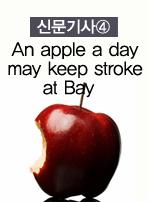 (신문기사④)An apple a day may keep stroke at Bay