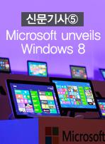 (신문기사⑤)Microsoft unveils Windows 8