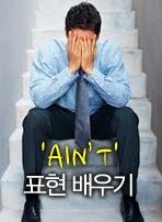 'AIN'T' 표현 배우기