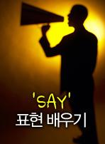'SAY' 표현 배우기