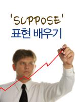 'SUPPOSE' 표현 배우기
