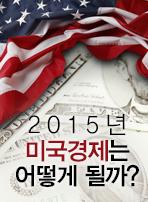 2015년 미국경제는 어떻게 될까?