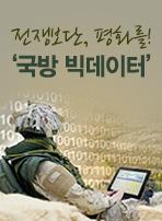 전쟁보다 평화를! 국방 빅데이터