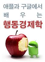 애플과 구글에서 배우는 행동경제학