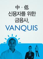 中·低 신용자를 위한 금융사, Vanquis
