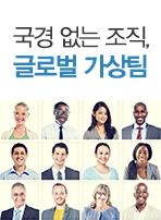 국경 없는 조직, 글로벌 가상팀