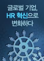 글로벌 기업, HR 혁신으로 변화하다