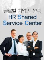 글로벌 기업의 선택, HR Shared Service Center