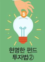 현명한 펀드 투자법②