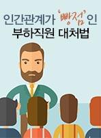 인간관계가 '빵점'인 부하직원 대처법