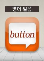 (영어 발음)button