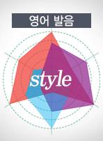 (영어 발음)style