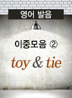 (영어 발음)이중모음② - toy & tie