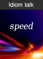 (Idiom talk)speed