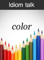 (Idiom talk)color