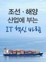 조선·해양 산업에 부는 IT 혁신 바람