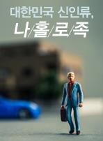 대한민국 신인류, 나홀로족