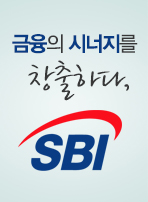 금융의 시너지를 창출하다, SBI