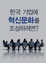 한국 기업에 혁신문화를 조성하려면?