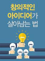 창의적인 아이디어가 살아남는 법