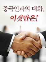 중국인과의 대화, 이것만은!