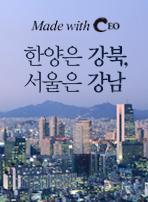 한양은 강북, 서울은 강남