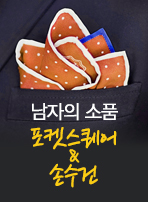 남자의 소품 포켓스퀘어&손수건