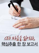 CEO 마음을 읽어라, 핵심추출 한 장 보고서