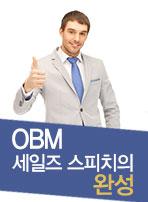 OBM 세일즈 스피치의 완성