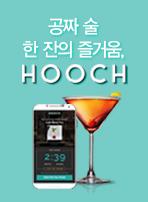 공짜 술 한 잔의 즐거움, Hooch