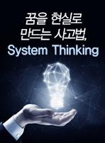 꿈을 현실로 만드는 사고법, System Thinking