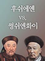 후쉬에옌 vs. 썽쉬엔화이