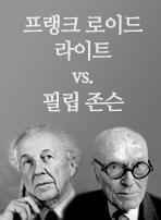 프랭크 로이드 라이트 vs. 필립 존슨