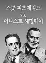 스콧 피츠제럴드 vs. 어니스트 헤밍웨이