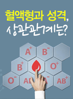혈액형과 성격, 상관관계는?
