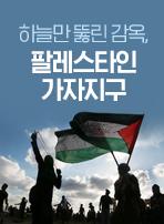 하늘만 뚫린 감옥, 팔레스타인 가자지구