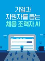 기업과 지원자를 돕는 채용 조력자 AI