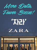 More Data, Fewer Bosses! '자라'