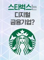 스타벅스는 디지털 금융기업?